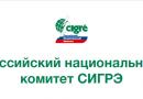 CIGRE высоко оценил вклад Системного оператора в развитие электроэнергетики