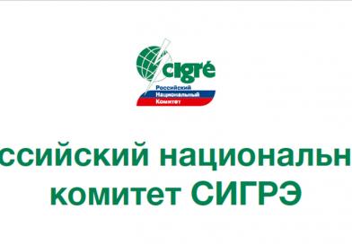 РНК СИГРЭ выпустило подробную брошюру о деятельности ассоциации