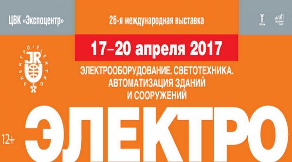 "ЭЛЕКТРО-2017 @ ЦВК ""Экспоцентр"" | Москва | город Москва | Россия"