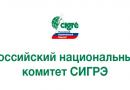 Российские компании приглашаются к участию в выставке в рамках Международного коллоквиума SC D2 CIGRE – 2017