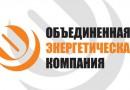 АО «ОЭК» переходит на особый режим работы в период майских праздников