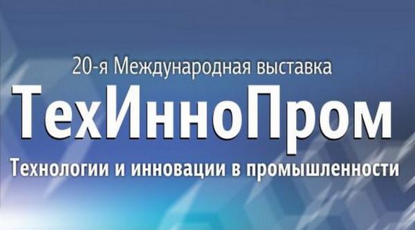 ТЕХИННОПРОМ-2017 @ Футбольный манеж | Минск | Беларусь