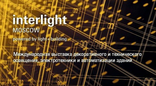 Interlight Moscow powered by Light+ Building @ ЦВК «Экспоцентр» | Москва | Россия