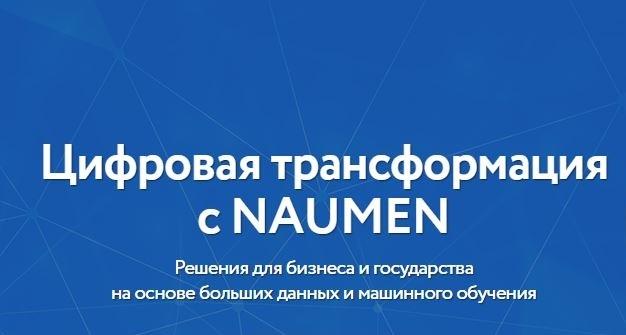 Цифровая-трансформация-с-Naumen.