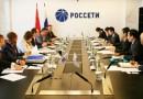 «Россети» и ГЭК Китая обсудили новые направления сотрудничества