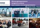 Индустрия 4.0 в энергетике. Выставка KIOGE-2018 и участники