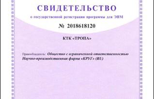 Компьютерный тренажерный комплекс «ТРОПА» зарегистрирован в Роспатенте