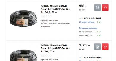 В сети Бауцентр в продаже появились новые кабели Smart Alloy из сплава алюминия 8XXX Орловского кабельного завода