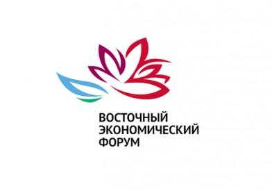 ВЭФ-2018: 220 инвестиционных соглашений на 3,1 трлн. рублей