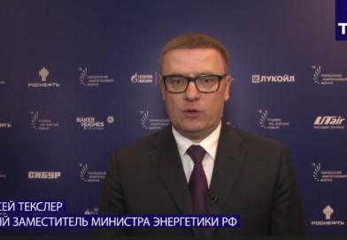 Алексей Текслер: задача номер один — обеспечить Россию топливно-энергетическими ресурсами