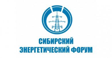 Энергетика как драйвер развития «Енисейской Сибири» станет главной темой Сибирского энергетического форума