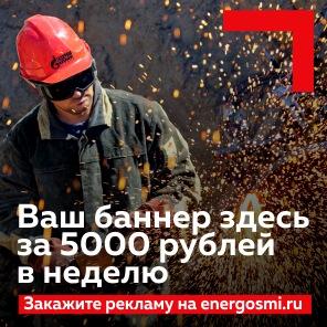 Реклама на портале ЭНЕРГОСМИ