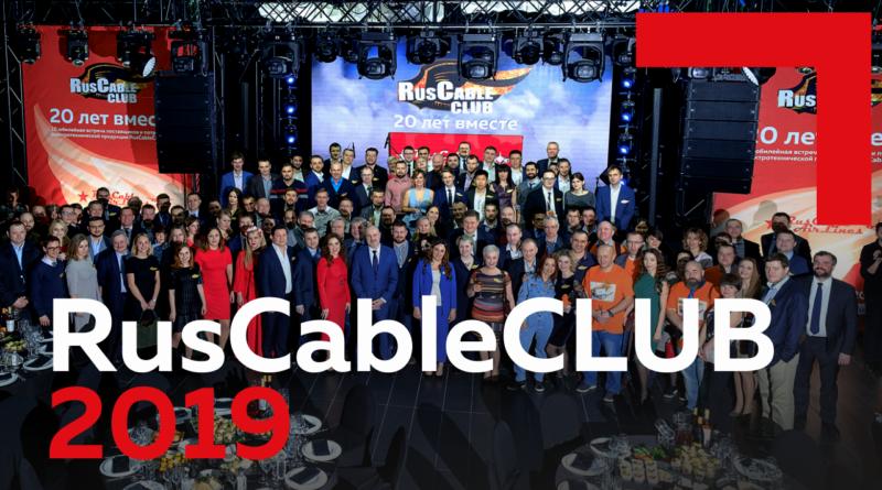 RusCableCLUB-2019 — добро пожаловать на борт! Фото и видео часть #1