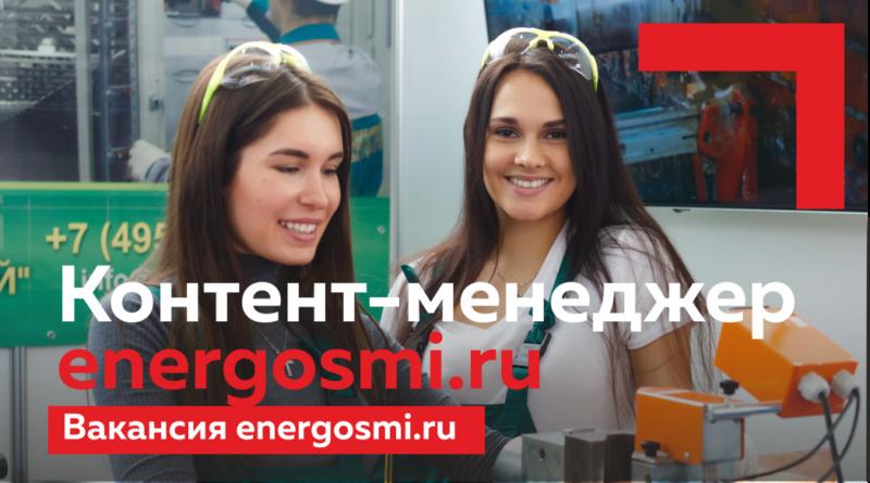 Вакансия - Контент-менеджер в ЭНЕРГОСМИ.РУ