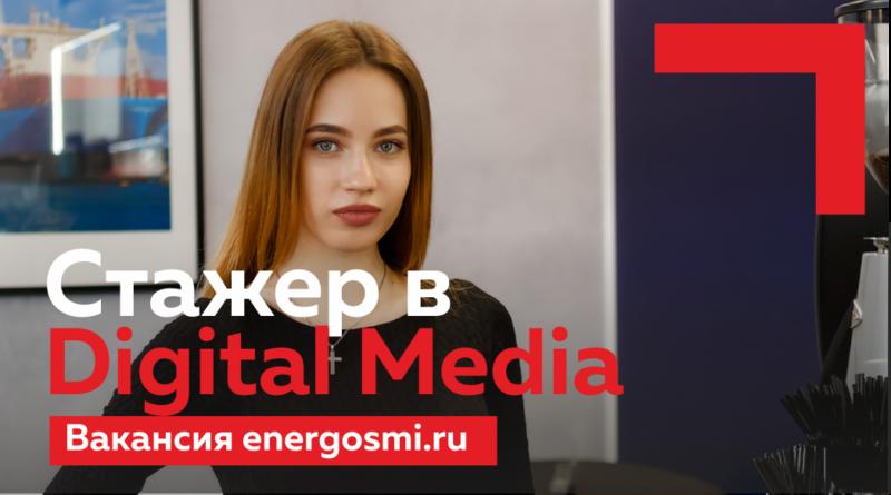 Вакансия стажер в Digital Media - ЭНЕРГОСМИ.РУ
