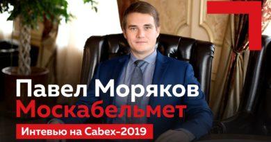 Павел Моряков (Москабельмет): Клиенты со скрипом, но все-таки берут качественный продукт… Интервью на Cabex-2019