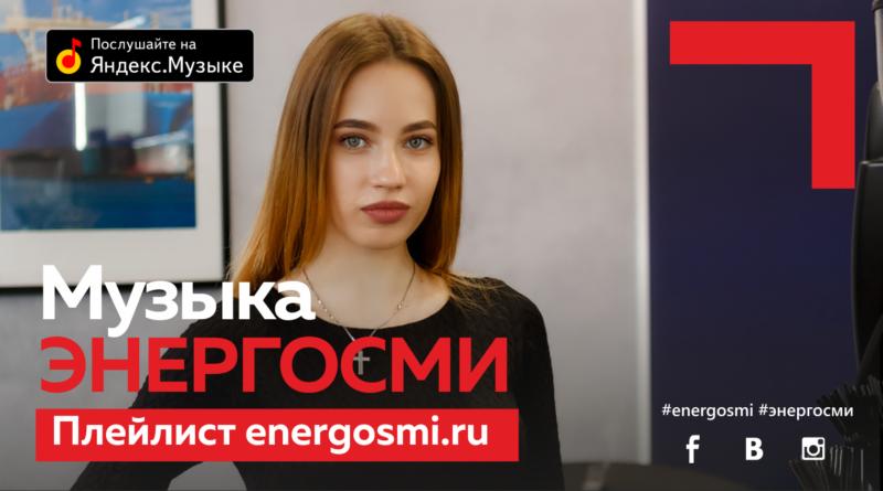 Музыка на ЭНЕРГОСМИ.РУ - плейлист для энергетики и ТЭК. Стильное life-издание в энергетике и ТЭК