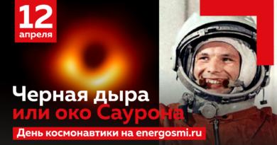 Черная дыра или око Саурона. День космонавтики на ЭНЕРГОСМИ.РУ - поздравляем с праздником 12 апреля!