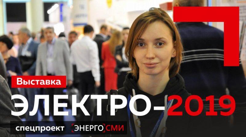 Выставка ЭЛЕКТРО-2019. Взгляд изнутри. Спецпроект ЭНЕРГОСМИ.РУ