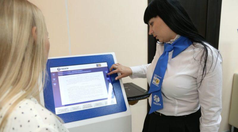 Для подачи заявки на технологическое присоединение к сетям компании клиенты МРСК Юга стали чаще выбирать электронные сервисы