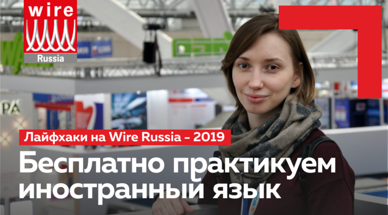 Лайфхаки WIRE RUSSIA 2019. Практикуем иностранный язык бесплатно