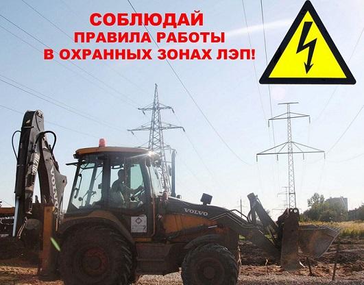 Осторожно - электрический ток