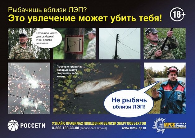 Калугаэнерго предупреждает: рыбалка вблизи ЛЭП смертельно опасна!
