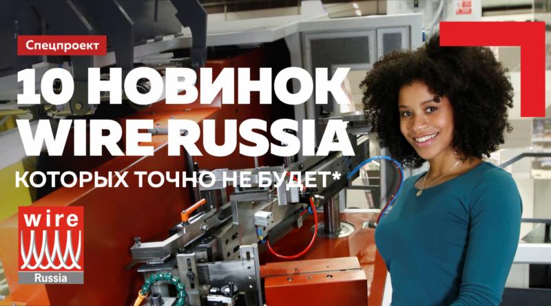 10 передовых новинок выставки Wire Russia 2019, которых точно не будет. Спецпроект ЭНЕРГОСМИ.РУ