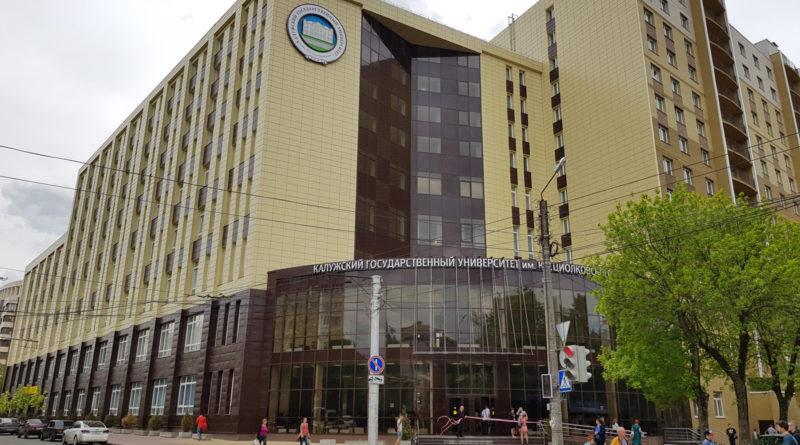 «Россети Центр и Приволжье Калугаэнерго» инициировал открытие энергетической специальности в КГУ