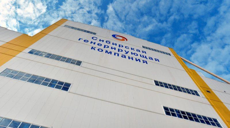 Сибирская генерирующая компания подготовит Черногорск к зиме