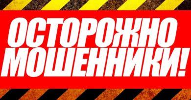 Филиал «Калугаэнерго» предупреждает: не попадайтесь на уловки мошенников!