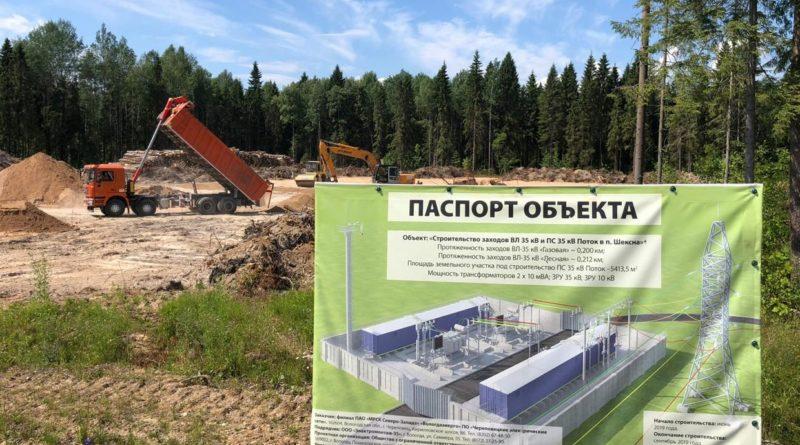 «Россети Северо-Запад» построит подстанцию для проекта «Северный поток-2»