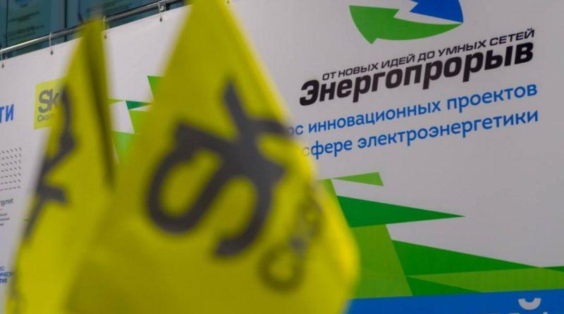 Продлен прием заявок на конкурс «Энергопрорыв-2019»!