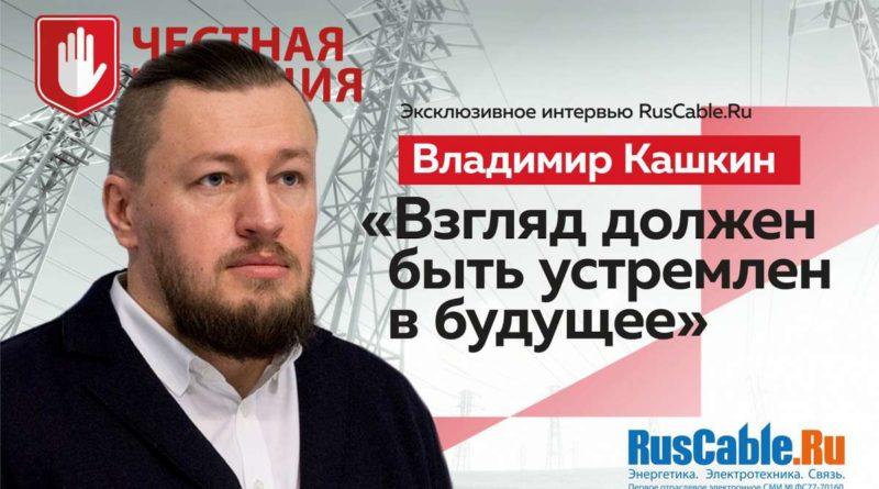 """Интервью с Владимиром Кашкиным: """"Взгляд должен быть устремлен в будущее"""""""
