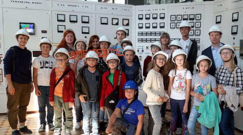 Дети сотрудников Кемеровского РДУ в рамках фестиваля #ВместеЯрче побывали на Кемеровской ГРЭС
