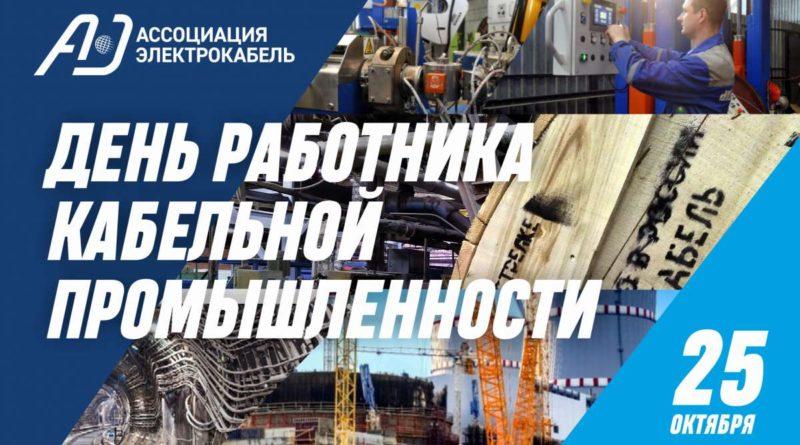 """Ассоциация """"Электрокабель"""" вручила награды отличившимся специалистам"""