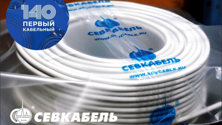 Севкабель LIVE! 140 лет первому кабельному заводу