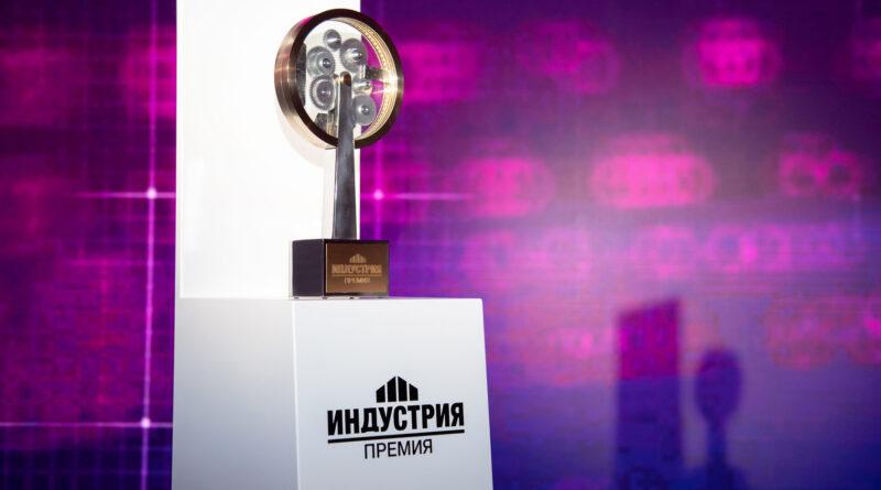 Открыт приём заявок на соискание премии «Индустрия»