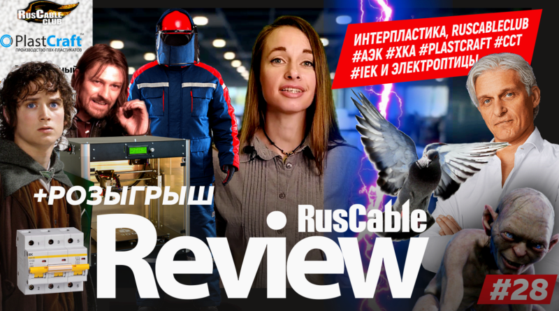 RusCable Review #28 - Электроптицы, Интерпластика, братство RusCableCLUB #АЭК #ХКА #Пласткрафт #ССТ