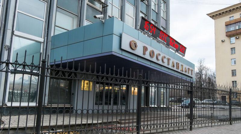 Надзор за соблюдением ТР ЕАЭС 037/2016 закреплен за Росстандартом